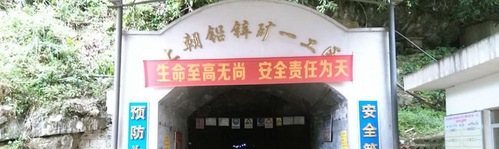 环江金泰矿业有限责任公司上朝铅锌矿