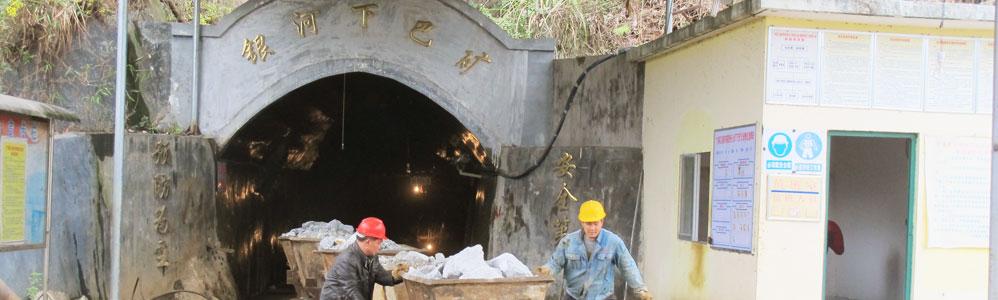 广西环江银河有限责任公司下巴矿