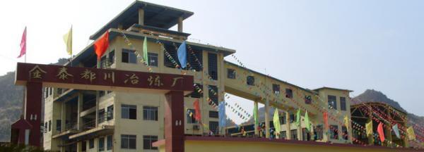 环江金泰矿业有限责任公司金泰都川冶炼厂